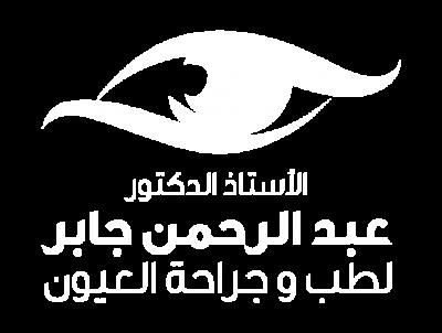 لوجو د/ عبد الرحمن جابر نسخة بيضاء