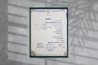 شهادة التسجيل بالنقابة العامة لأطباء مصر