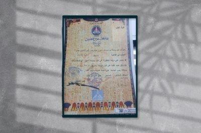 شهادة دكتوراه طب وجراحة العیون جامعة عین شمس