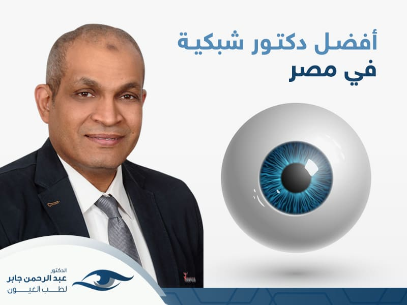 افضل دكتور شبكية في مصر - عبد الرحمن جابر