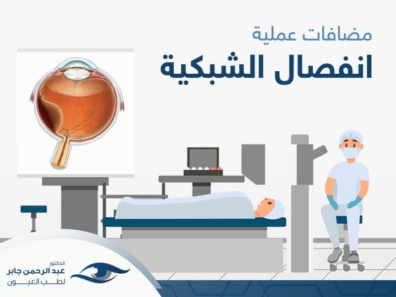 مضاعفات عملية انفصال الشبكية - د عبد الرحمن